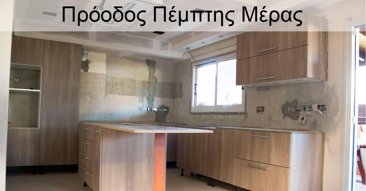 Ημέρα 5: Τοποθέτηση Κουζίνας Και Μέτρημα Τεχνογρανίτη