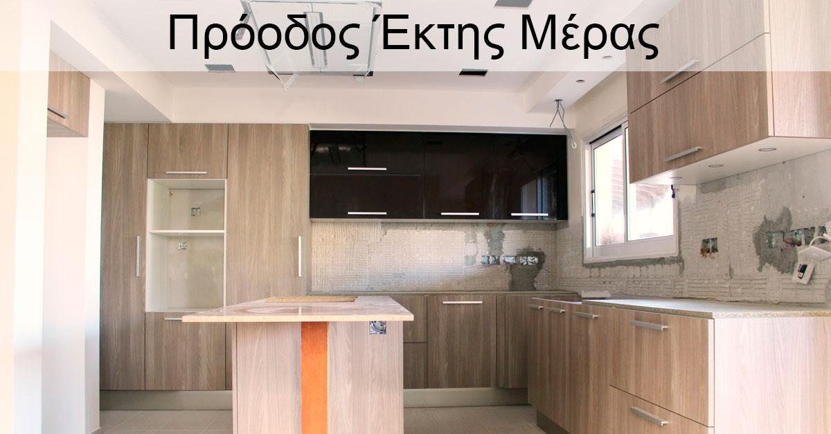 Μέρα 6 : Όλη Η Κουζίνα Τοποθετημένη Και Μπογιάντισμα Τοίχων